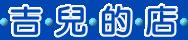Jill Store 吉兒的店 串珠材料手創館 日本珠 樹脂黏土 日本樹脂珍珠 串珠材料包 佐佐木公子相關配件 串珠材料 日本金具等相關配件 樹脂黏土配件 捷克珠 金屬吊飾 禮服材料包
